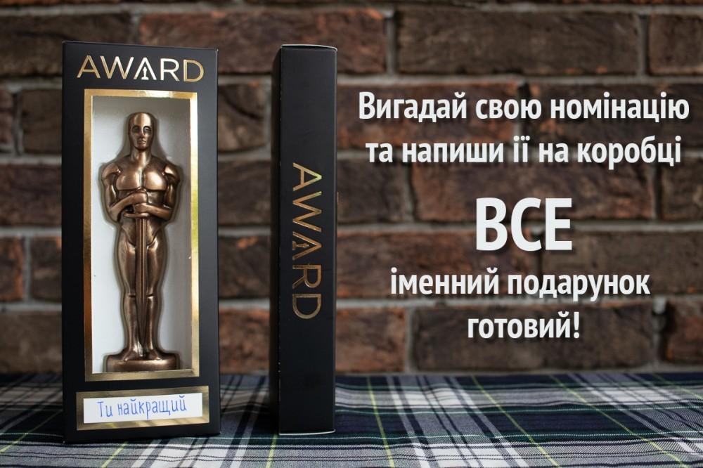 """Шоколадная фигурка """" Оскар именной"""""""