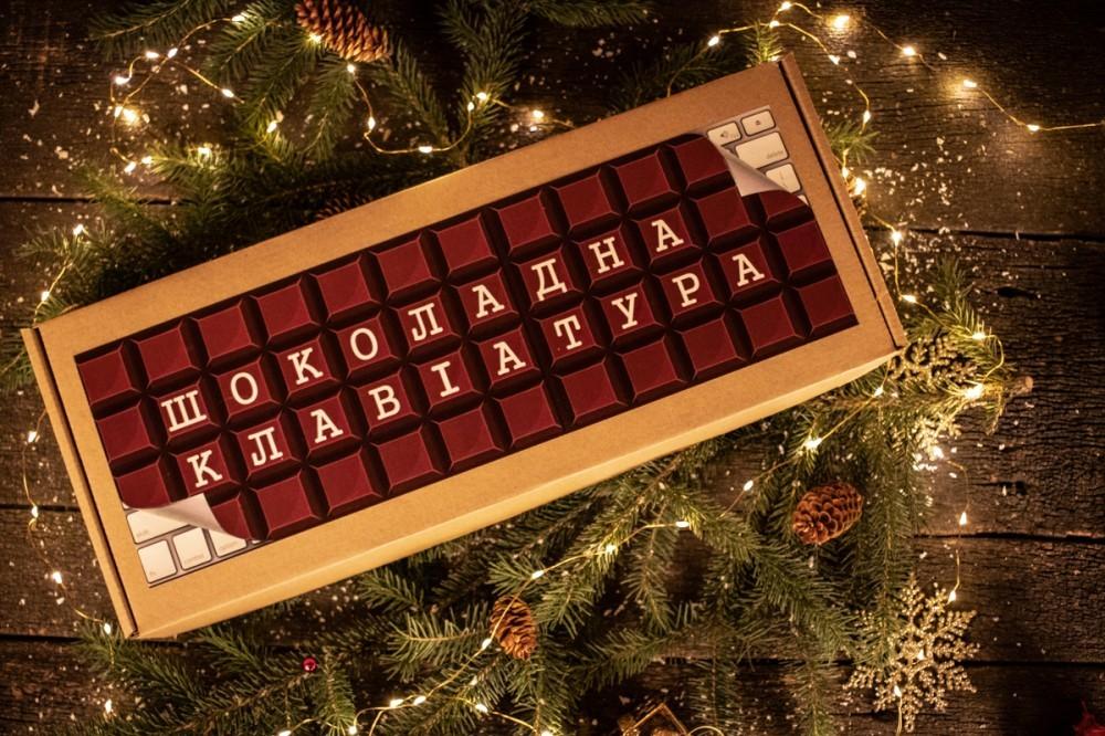 Новогодний подарок Клавиатура