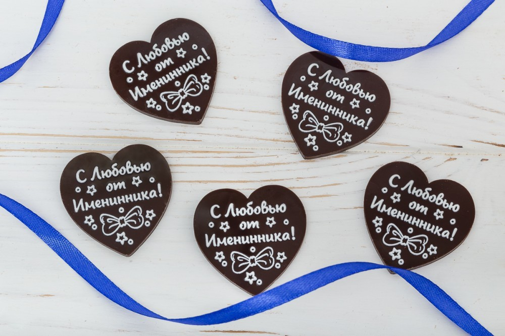 Шоколадные сердечки от именинника