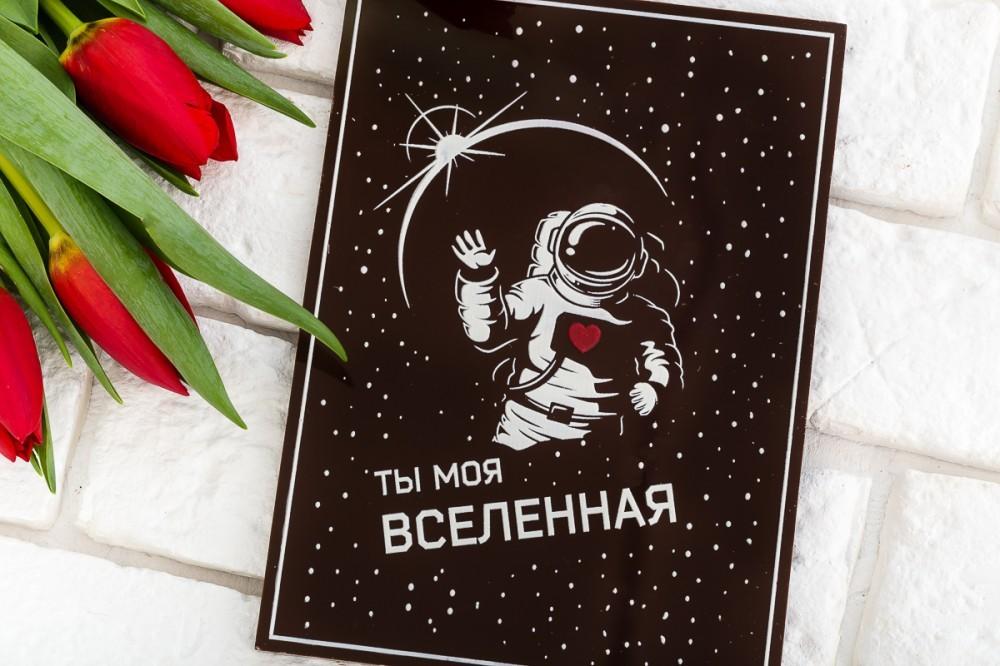 Шоколадная открытка Ты моя вселенная