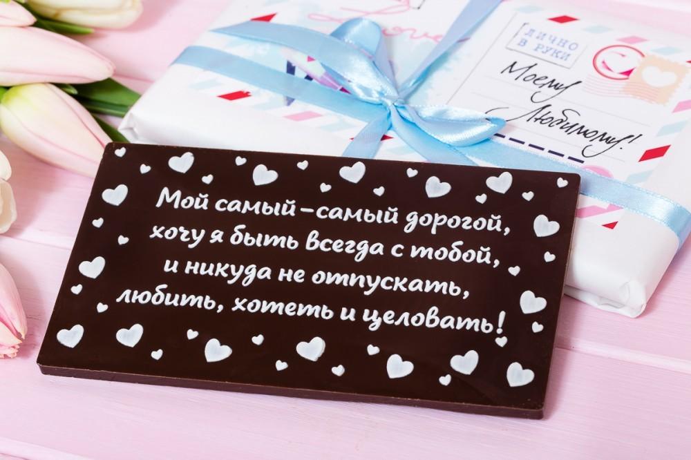 Шоколадная телеграмма Моему любимому