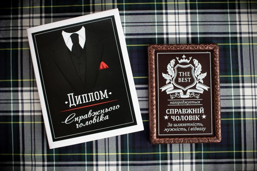 """Шоколадный подарок к 14 октября """"Настоящему мужчине"""""""