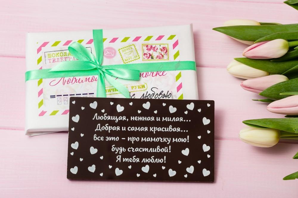 Шоколадная телеграмма маме
