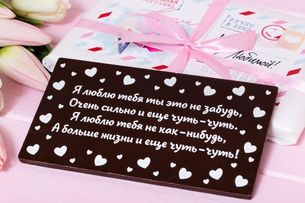 Шоколадная телеграмма Моей любимой